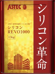 シリコンREVOの塗料缶